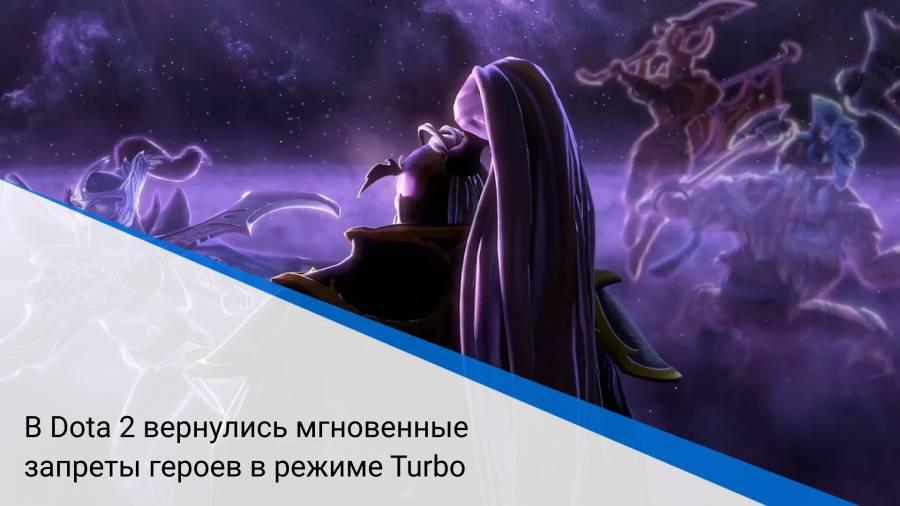 В Dota 2 вернулись мгновенные запреты героев в режиме Turbo