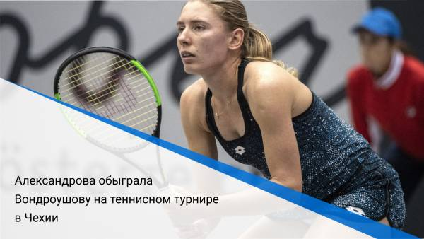 Александрова обыграла Вондроушову на теннисном турнире в Чехии