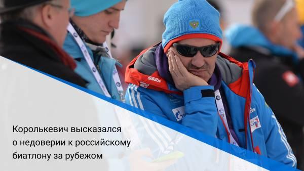 Королькевич высказался о недоверии к российскому биатлону за рубежом