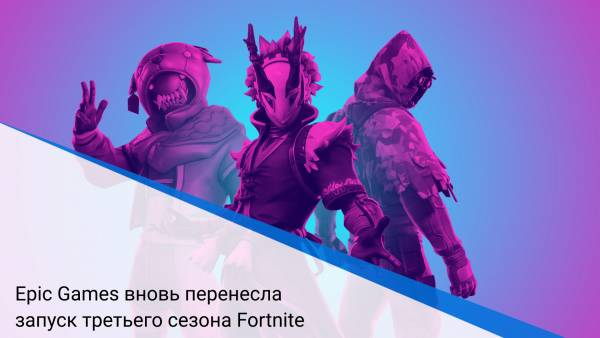 Epic Games вновь перенесла запуск третьего сезона Fortnite