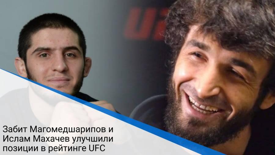 Забит Магомедшарипов и Ислам Махачев улучшили позиции в рейтинге UFC