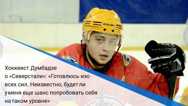 Хоккеист Думбадзе о «Северстали»: «Готовлюсь изо всех сил. Неизвестно, будетли уменя еще шанс попробовать себя натаком уровне»