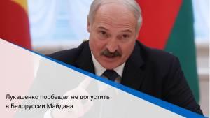 Лукашенко пообещал недопустить вБелоруссии Майдана