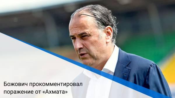 Божович прокомментировал поражение от «Ахмата»