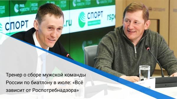 Тренер о сборе мужской команды России по биатлону в июле: «Всё зависит от Роспотребнадзора»