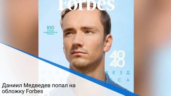 Даниил Медведев попал на обложку Forbes