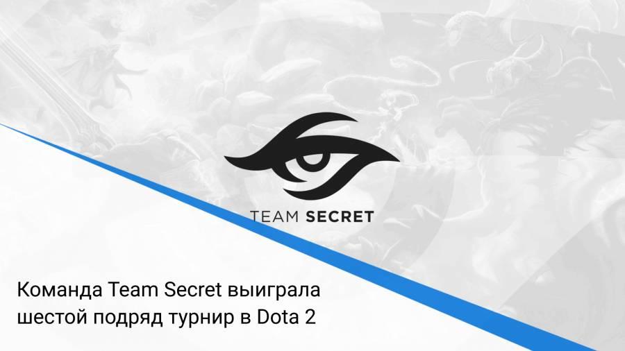 Команда Team Secret выиграла шестой подряд турнир в Dota 2