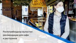 Роспотребнадзор выпустил рекомендации для кафе и ресторанов