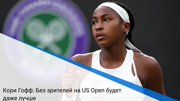 Кори Гофф: Без зрителей на US Open будет даже лучше