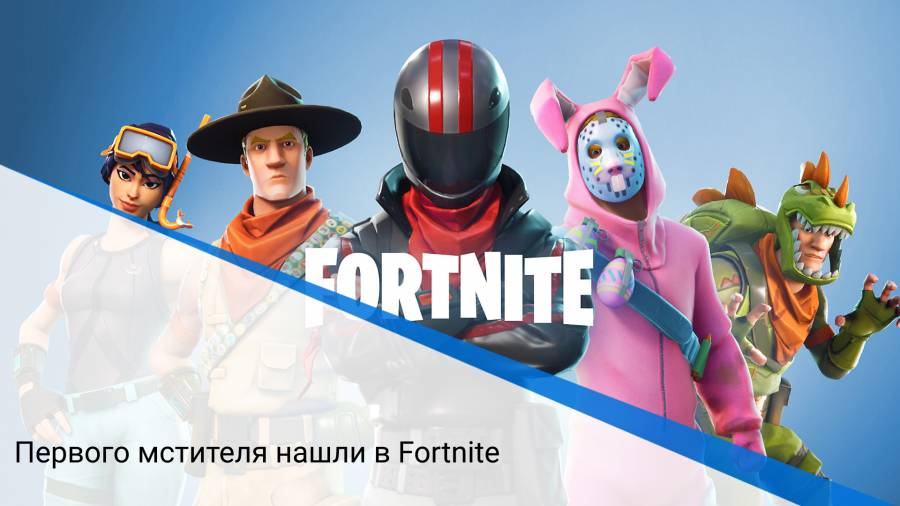 Первого мстителя нашли в Fortnite