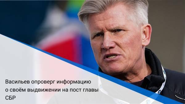 Васильев опроверг информацию о своём выдвижении на пост главы СБР
