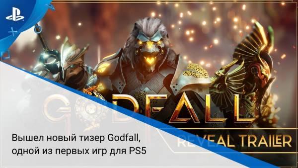 Вышел новый тизер Godfall, одной из первых игр для PS5