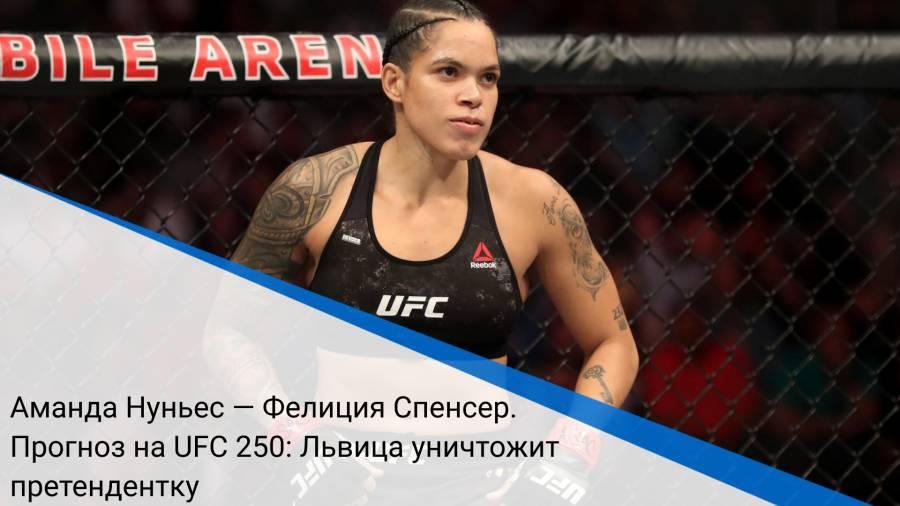 Аманда Нуньес — Фелиция Спенсер. Прогноз на UFC 250: Львица уничтожит претендентку