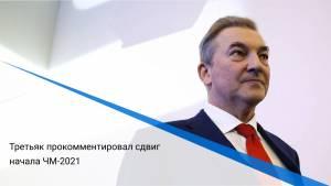 Третьяк прокомментировал сдвиг начала ЧМ-2021