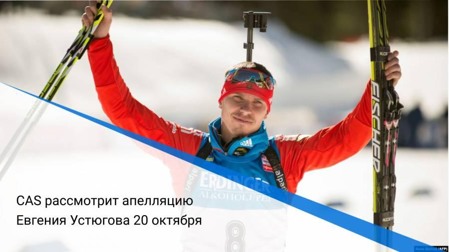 CAS рассмотрит апелляцию Евгения Устюгова 20 октября