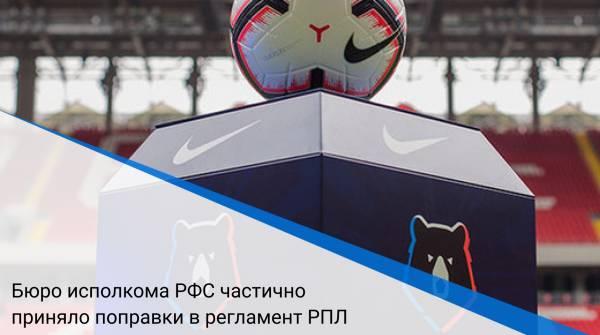 Бюро исполкома РФС частично приняло поправки в регламент РПЛ