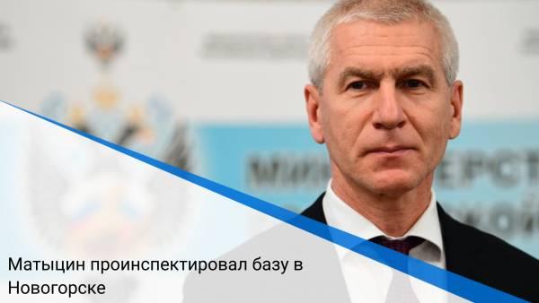 Матыцин проинспектировал базу в Новогорске