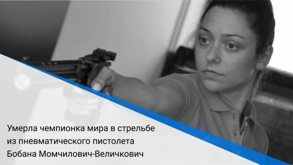Умерла чемпионка мира в стрельбе из пневматического пистолета Бобана Момчилович-Величкович