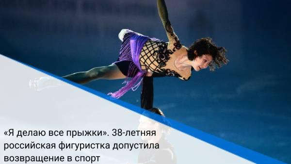 «Я делаю все прыжки». 38-летняя российская фигуристка допустила возвращение в спорт