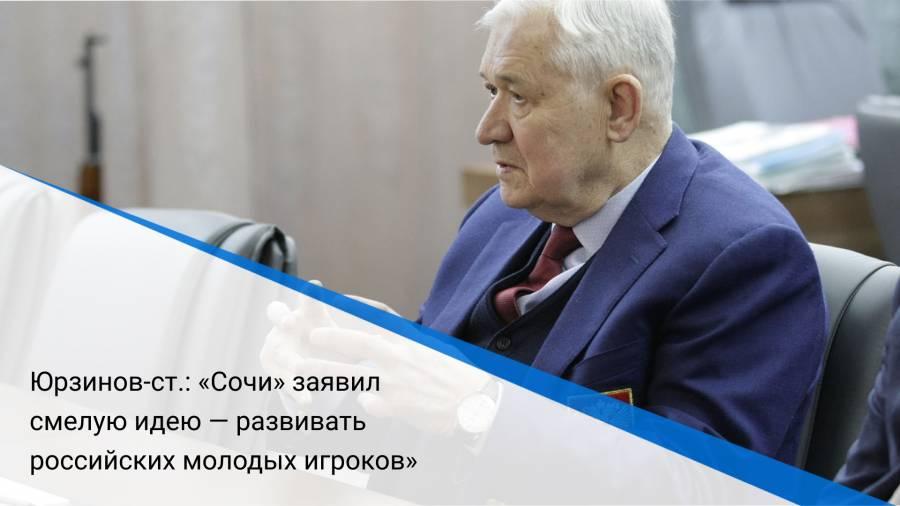 Юрзинов-ст.: «Сочи» заявил смелую идею — развивать российских молодых игроков»