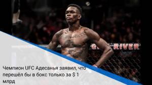 Чемпион UFC Адесанья заявил, что перешёл бы в бокс только за $ 1 млрд