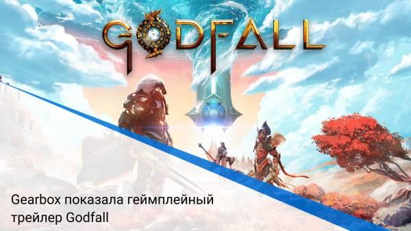 Gearbox показала геймплейный трейлер Godfall