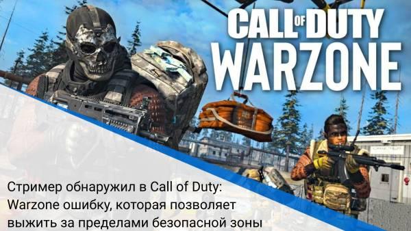 Стример обнаружил в Call of Duty: Warzone ошибку, которая позволяет выжить за пределами безопасной зоны
