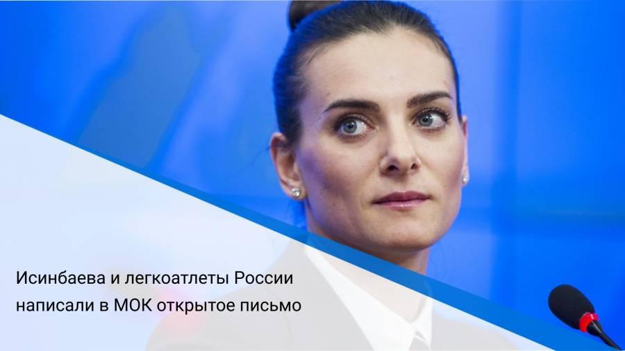 Исинбаева и легкоатлеты России написали в МОК открытое письмо