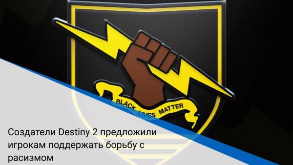 Создатели Destiny 2 предложили игрокам поддержать борьбу с расизмом