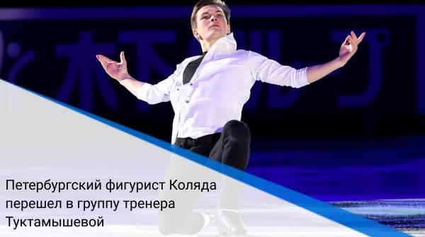 Петербургский фигурист Коляда перешел в группу тренера Туктамышевой
