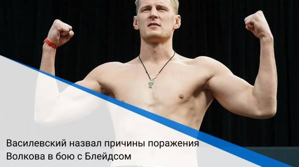 Василевский назвал причины поражения Волкова в бою с Блейдсом