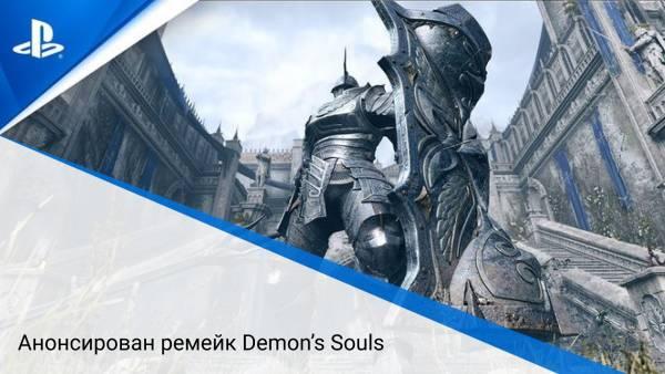 Анонсирован ремейк Demon's Souls