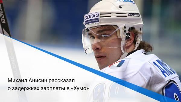 Михаил Анисин рассказал о задержках зарплаты в «Хумо»