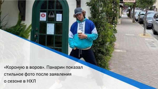 «Короную вворов». Панарин показал стильное фото после заявления осезоне вНХЛ