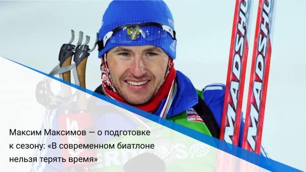 Максим Максимов — о подготовке к сезону: «В современном биатлоне нельзя терять время»