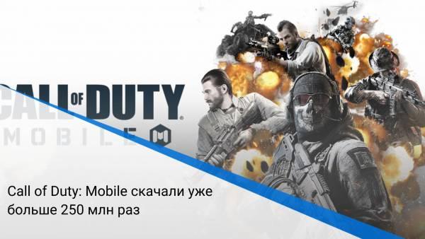 Call of Duty: Mobile скачали уже больше 250 млн раз
