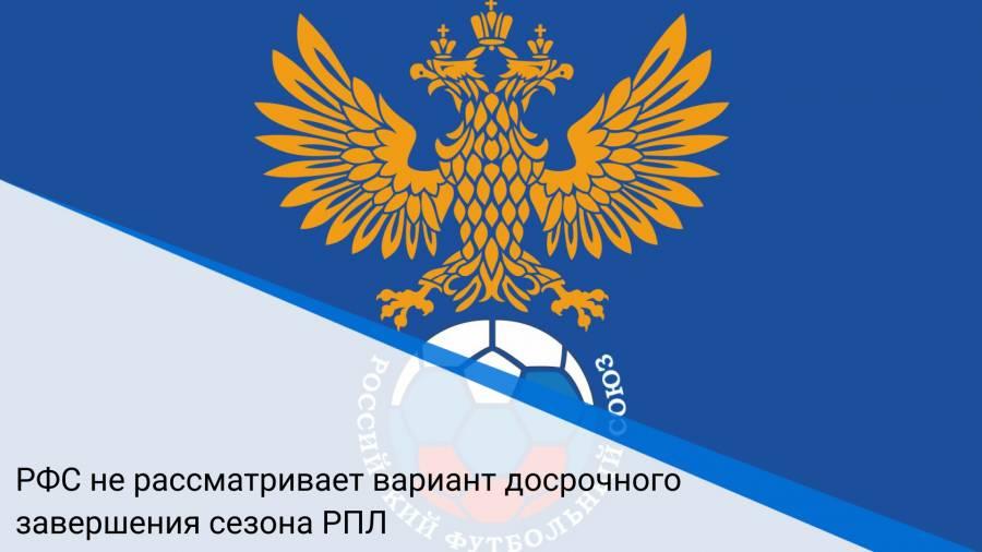 РФС не рассматривает вариант досрочного завершения сезона РПЛ