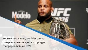 Кормье рассказал, как Макгрегор совершил революцию в структуре гонораров бойцов UFC