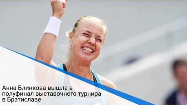 Анна Блинкова вышла в полуфинал выставочного турнира в Братиславе