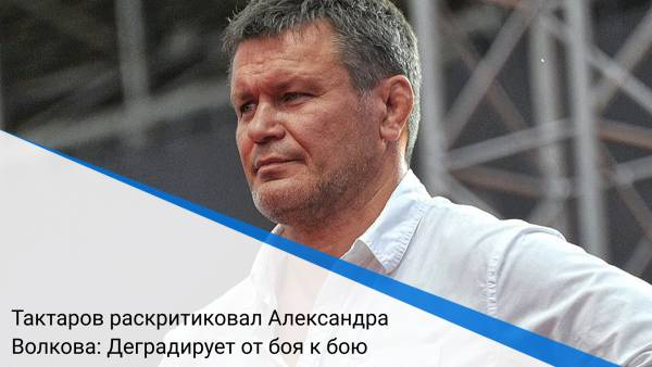 Тактаров раскритиковал Александра Волкова: Деградирует от боя к бою