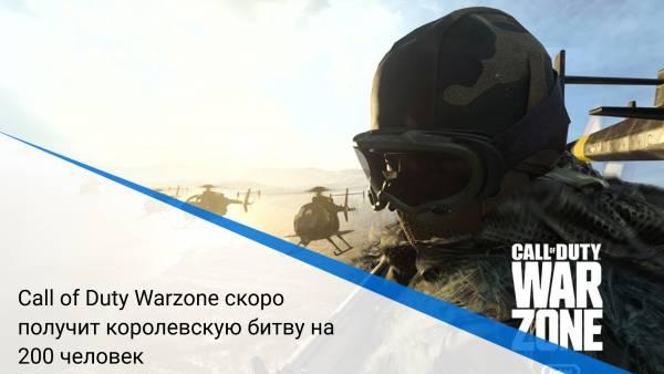 Call of Duty Warzone скоро получит королевскую битву на 200 человек