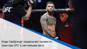 Коди Гарбрэндт предлагает провести гран-при UFC в легчайшем весе