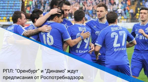 "РПЛ: ""Оренбург"" и ""Динамо"" ждут предписания от Роспотребнадзора"