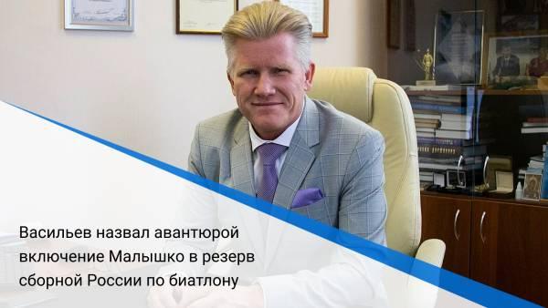 Васильев назвал авантюрой включение Малышко в резерв сборной России по биатлону
