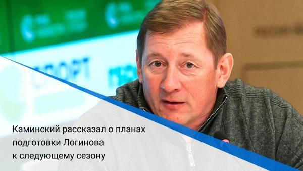 Каминский рассказал о планах подготовки Логинова к следующему сезону