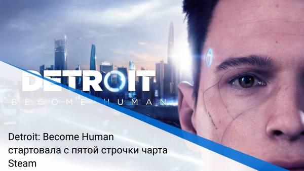 Detroit: Become Human стартовала с пятой строчки чарта Steam