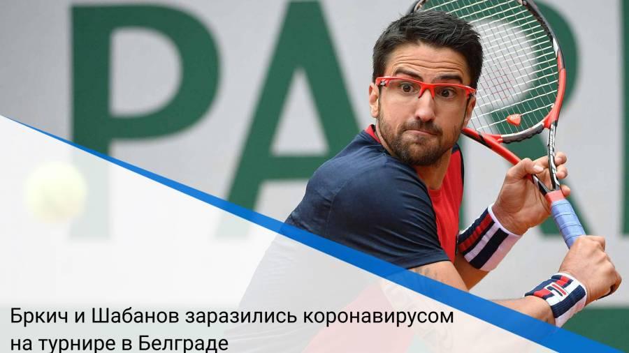 Бркич и Шабанов заразились коронавирусом на турнире в Белграде