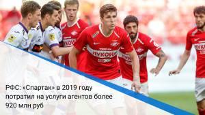 РФС: «Спартак» в 2019 году потратил на услуги агентов более 920 млн руб