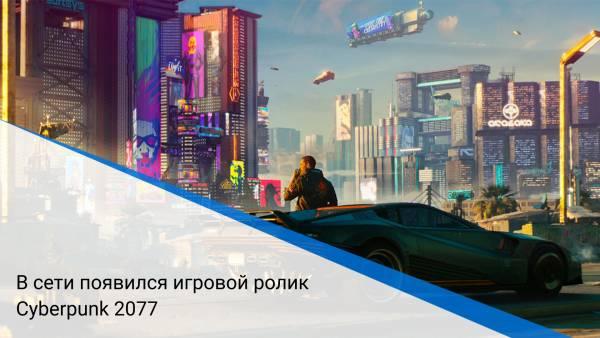 В сети появился игровой ролик Cyberpunk 2077