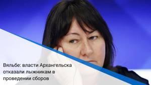 Вяльбе: власти Архангельска отказали лыжникам в проведении сборов